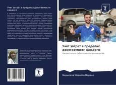 Buchcover von Учет затрат в пределах досягаемости каждого