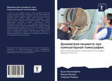 Portada del libro de Дозиметрия пациента при компьютерной томографии