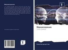 Bookcover of Мировоззрение