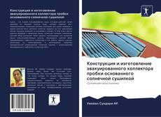 Обложка Конструкция и изготовление эвакуированного коллектора пробки основанного солнечной сушилкой