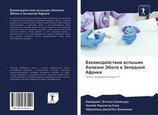 Bookcover of Взаимодействие вспышек болезни Эбола в Западной Африке
