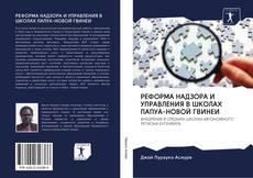 Bookcover of РЕФОРМА НАДЗОРА И УПРАВЛЕНИЯ В ШКОЛАХ ПАПУА-НОВОЙ ГВИНЕИ