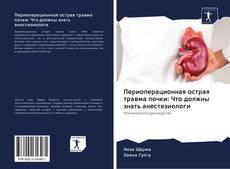 Обложка Периоперационная острая травма почки: Что должны знать анестезиологи