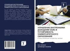 Bookcover of УПРАВЛЕНИЕ ВНУТРЕННИМИ ДОХОДАМИ (IGR) И УСТОЙЧИВОСТЬ УНИВЕРСИТЕТСКОГО ОБРАЗОВАНИЯ