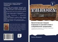 Bookcover of Политическая теория Сороуша в соответствии с современной традицией.