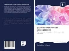 Buchcover von Два лингвистических исследования