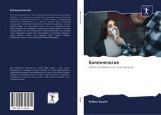 Bookcover of Болезнелогия