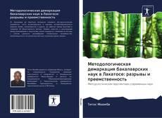 Copertina di Методологическая демаркация бакалаврских наук в Лакатосе: разрывы и преемственность