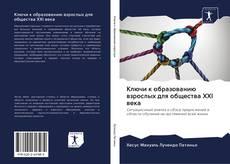 Ключи к образованию взрослых для общества XXI века kitap kapağı