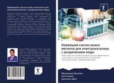 Copertina di Новейший синтез окиси металла для электрокатализа с разделением воды