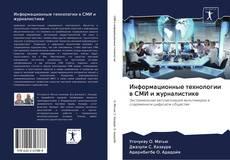 Информационные технологии в СМИ и журналистике的封面
