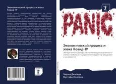 Bookcover of Экономический процесс и эпоха Ковид-19