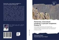 Buchcover von Политика, классовый конфликт и расизм пандемии Ковид-19