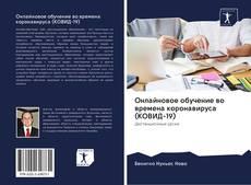 Bookcover of Онлайновое обучение во времена коронавируса (КОВИД-19)