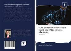 Bookcover of Быть учителем: искусство и наука в преподавании и обучении