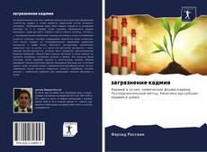 Bookcover of загрязнение кадмия