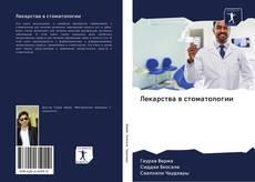 Лекарства в стоматологии kitap kapağı