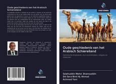 Обложка Oude geschiedenis van het Arabisch Schiereiland
