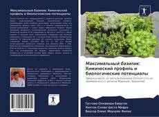 Обложка Максимальный базилик: Химический профиль и биологические потенциалы