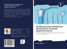 Bookcover of Орофациальные проявления хронической почечной недостаточности