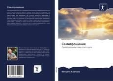 Bookcover of Самопрощение