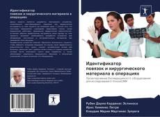 Bookcover of Идентификатор повязок и хирургического материала в операциях