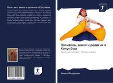 Bookcover of Политика, земля и религия в Колумбии
