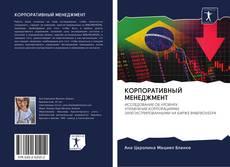 Bookcover of КОРПОРАТИВНЫЙ МЕНЕДЖМЕНТ