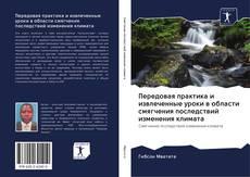 Buchcover von Передовая практика и извлеченные уроки в области смягчения последствий изменения климата