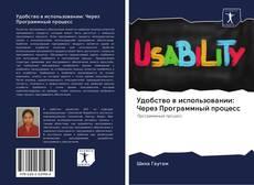 Bookcover of Удобство в использовании: Через Программный процесс