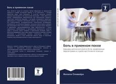 Bookcover of Боль в приемном покое