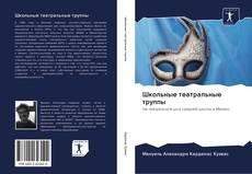 Bookcover of Школьные театральные труппы