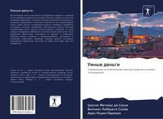 Buchcover von Умные деньги