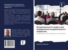Bookcover of Исправленный H-индекс для определения академического лидерства.