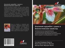 Portada del libro de Альпиния нурумбет: сушка и биологические свойства