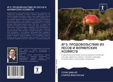 Bookcover of 4F'S: ПРОДОВОЛЬСТВИЕ ИЗ ЛЕСОВ И ФЕРМЕРСКИХ ХОЗЯЙСТВ