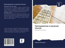 Преподавание и изучение языков的封面