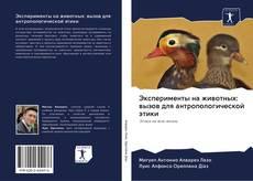 Bookcover of Эксперименты на животных: вызов для антропологической этики