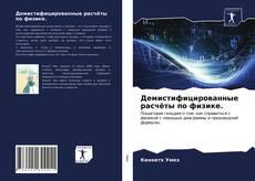Capa do livro de Демистифицированные расчёты по физике.