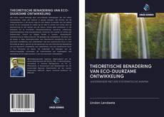 Обложка THEORETISCHE BENADERING VAN ECO-DUURZAME ONTWIKKELING
