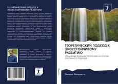 Portada del libro de ТЕОРЕТИЧЕСКИЙ ПОДХОД К ЭКОУСТОЙЧИВОМУ РАЗВИТИЮ