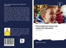 Bookcover of Роль родного языка как средства обучения