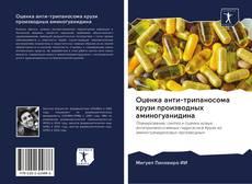 Оценка анти-трипаносома крузи производных аминогуанидина的封面