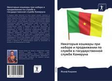 Buchcover von Некоторые кошмары при наборе и продвижении по службе в государственной службе Камеруна