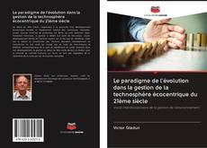 Обложка Le paradigme de l'évolution dans la gestion de la technosphère écocentrique du 21ème siècle