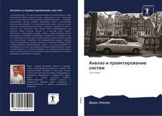 Обложка Анализ и проектирование систем