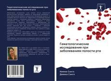Copertina di Гематологические исследования при заболеваниях полости рта