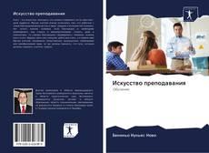 Bookcover of Искусство преподавания