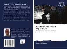 Bookcover of Демоны и как с ними справиться