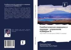 Portada del libro de Симбиотическая медицина и аюрведа - управление КОВИДом 19